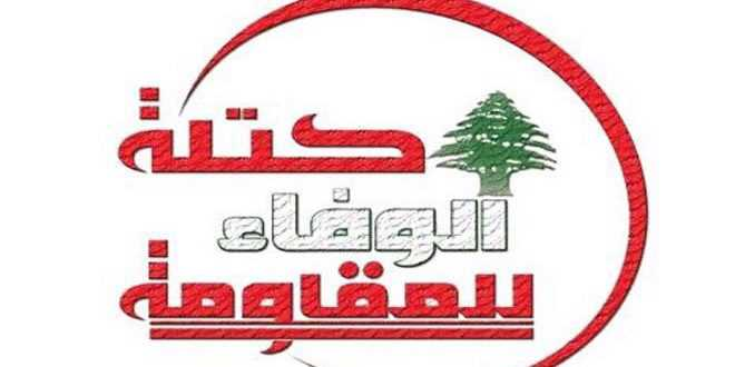 Loyalty to Resistance Bloc: Ongoing Crisis in Lebanon Necessitates Government Formation