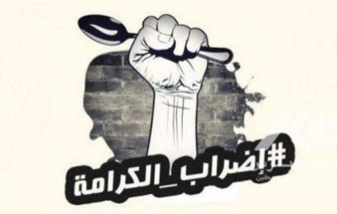 Islamic Jihad Prisoners at Israeli Jails Continue Hunger Strike for Fourth Consecutive Day