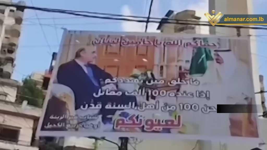 Tripoli Rejects Ameliorating Image of Former PM Rashid Karami's Murderer