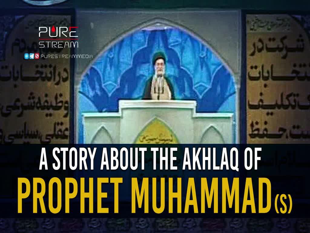 A Story About The Akhlaq Of Prophet Muhammad (S)   Imam Sayyid Ali Khamenei   Farsi Sub English