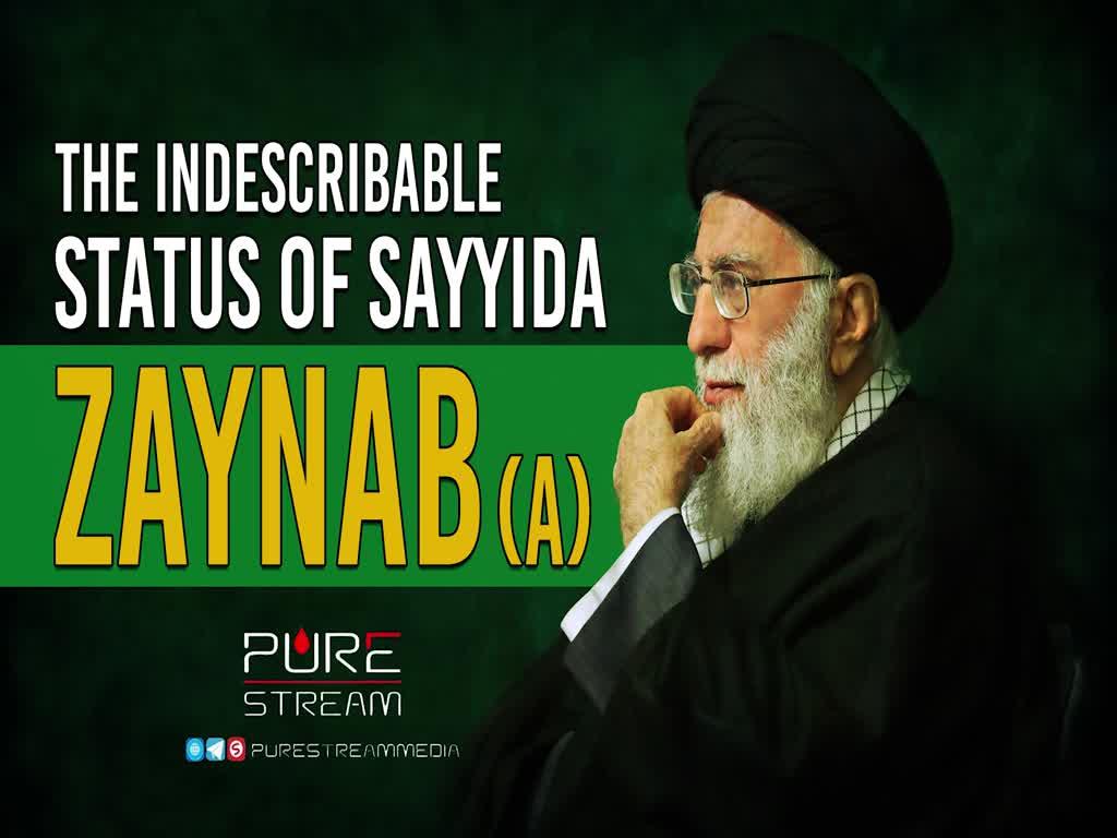 The Indescribable Status Of Sayyida Zaynab (A)   Imam Sayyid Ali Khamenei   Farsi Sub English