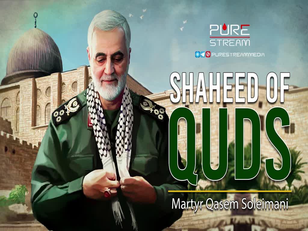 Shaheed of Quds   Martyr Qasem Soleimani   Arabic Sub English