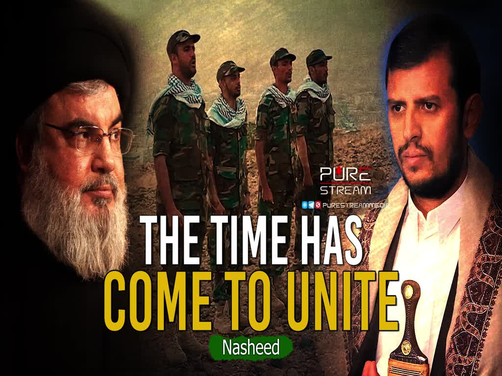 The Time Has Come To Unite | Nasheed | Arabic Sub English