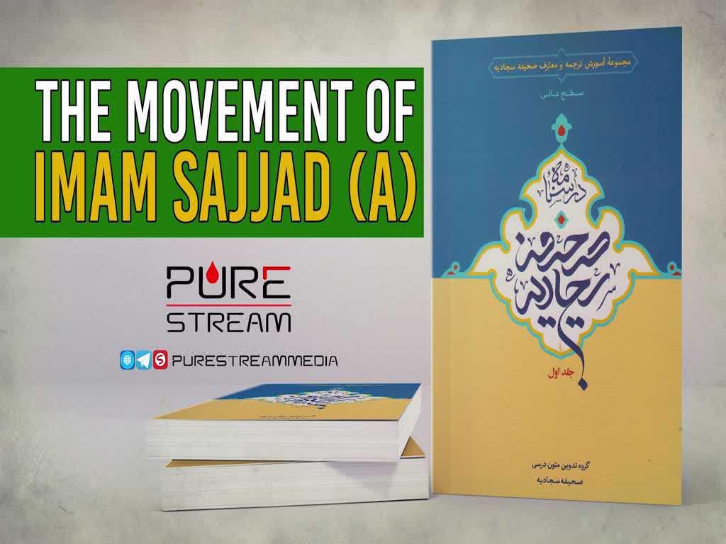 The Movement of Imam Sajjad (A) | Leader of the Muslim Ummah | Farsi Sub English