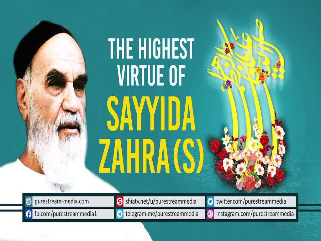 The Highest Virtue of Sayyida Zahra (S)   Imam Khomeini (R)   Farsi Sub English