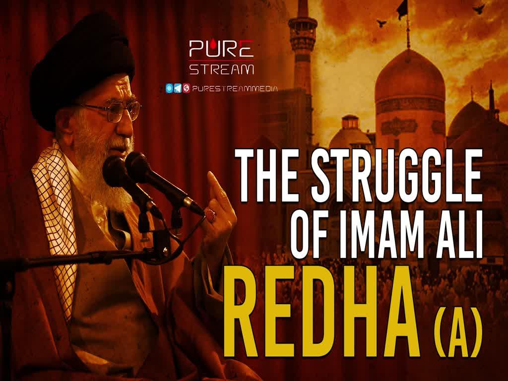The Struggle Of Imam Ali Redha (A)   Leader of the Muslim Ummah   Farsi Sub English
