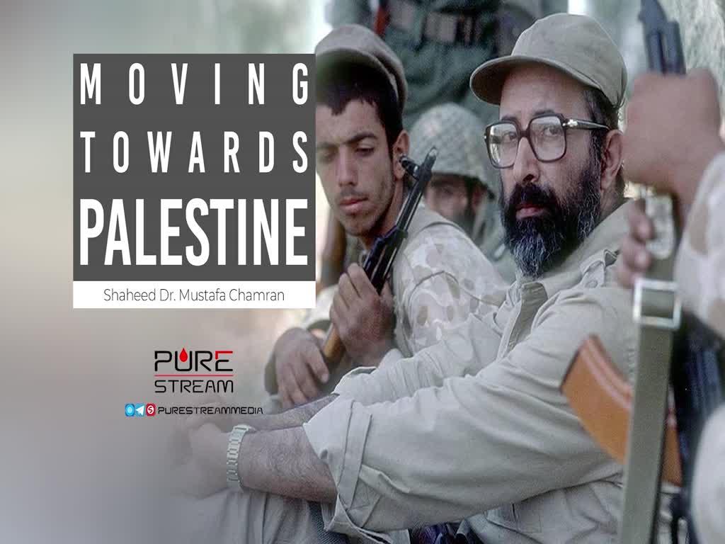 Moving Towards Palestine   Shaheed Dr. Mustafa Chamran   Farsi Sub English