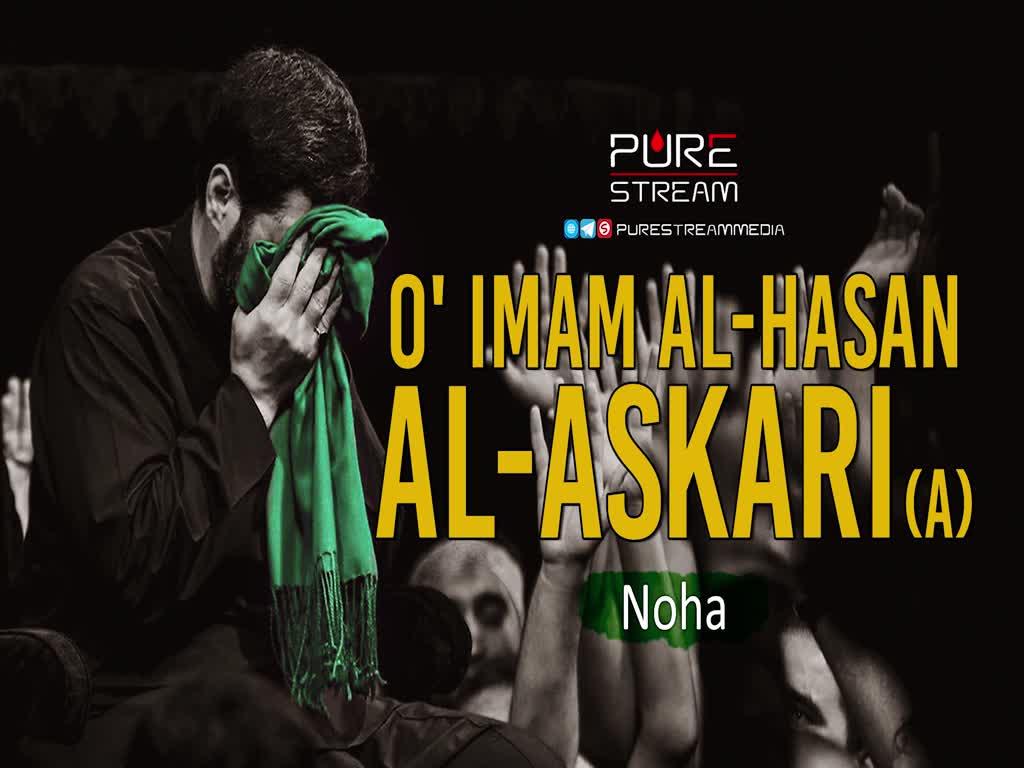 O\' Imam Al-Hasan Al-Askari (A) | Noha | Majeed Bani Fatemeh | Farsi Sub English