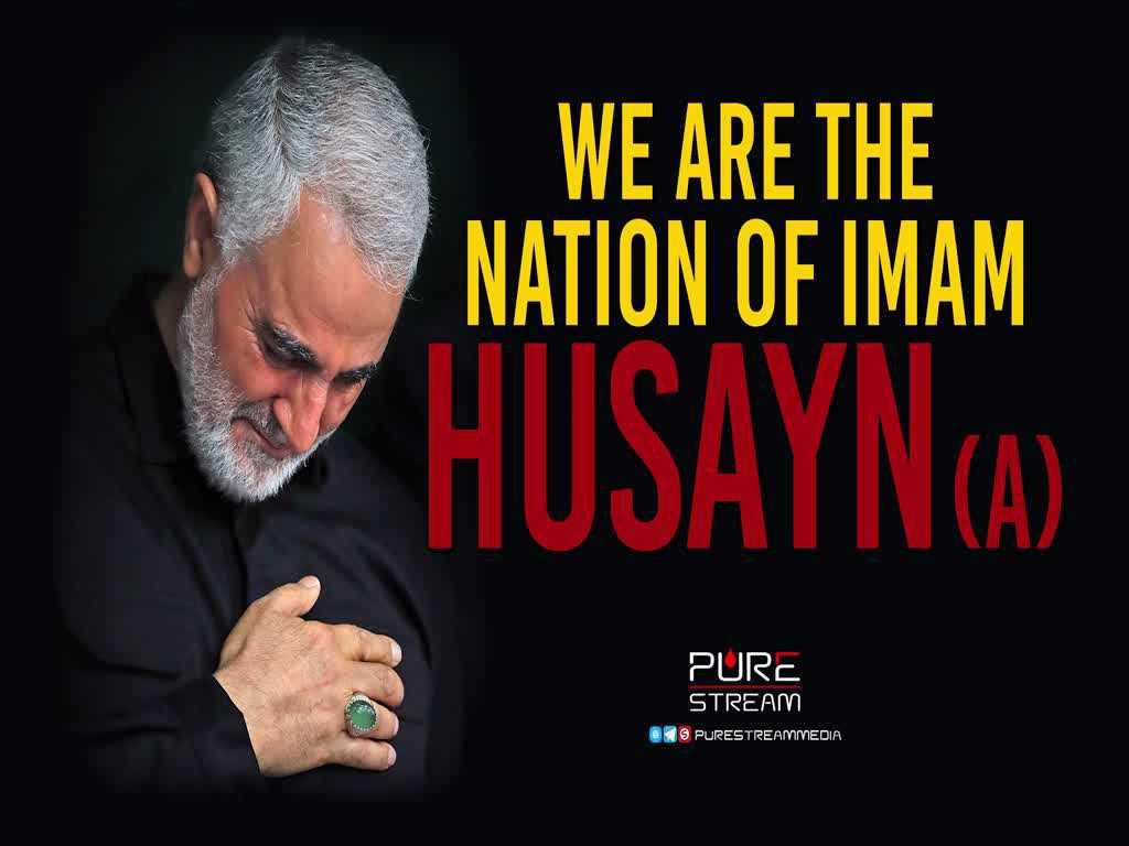 We Are The Nation Of Imam Husayn (A) | Martyr Qasem Soleimani | Farsi Sub English