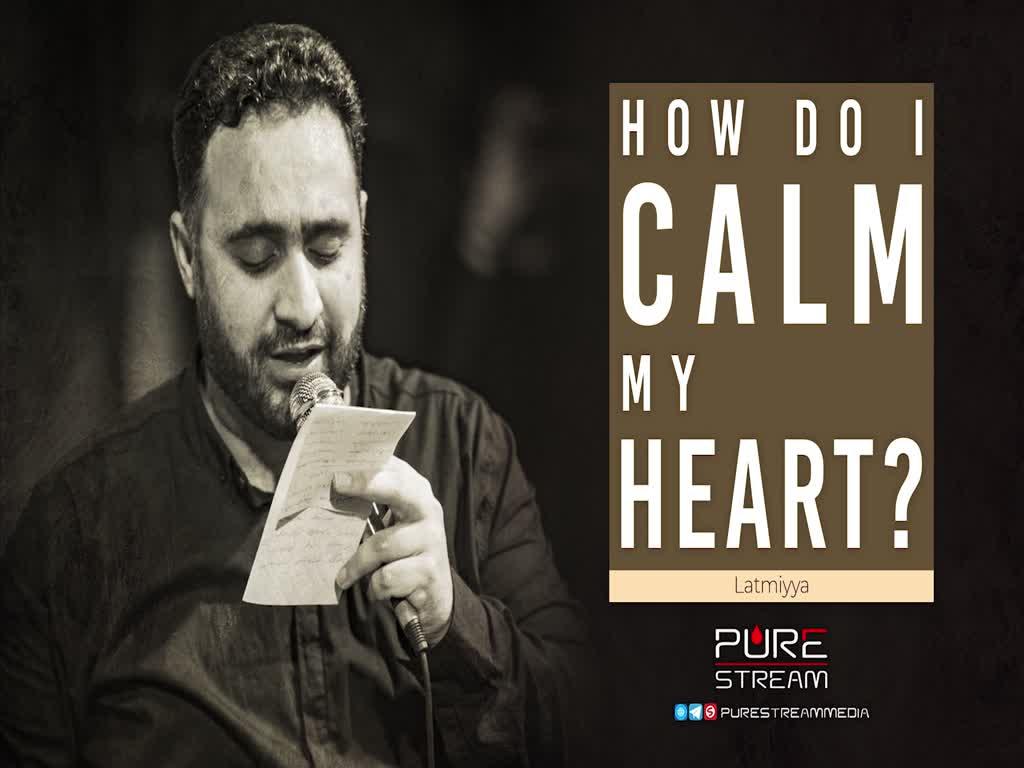 How Do I Calm My Heart? | Latmiyya | Farsi Sub English