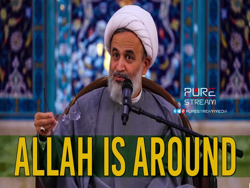 ALLAH Is Around | Agha Alireza Panahian | Farsi Sub English