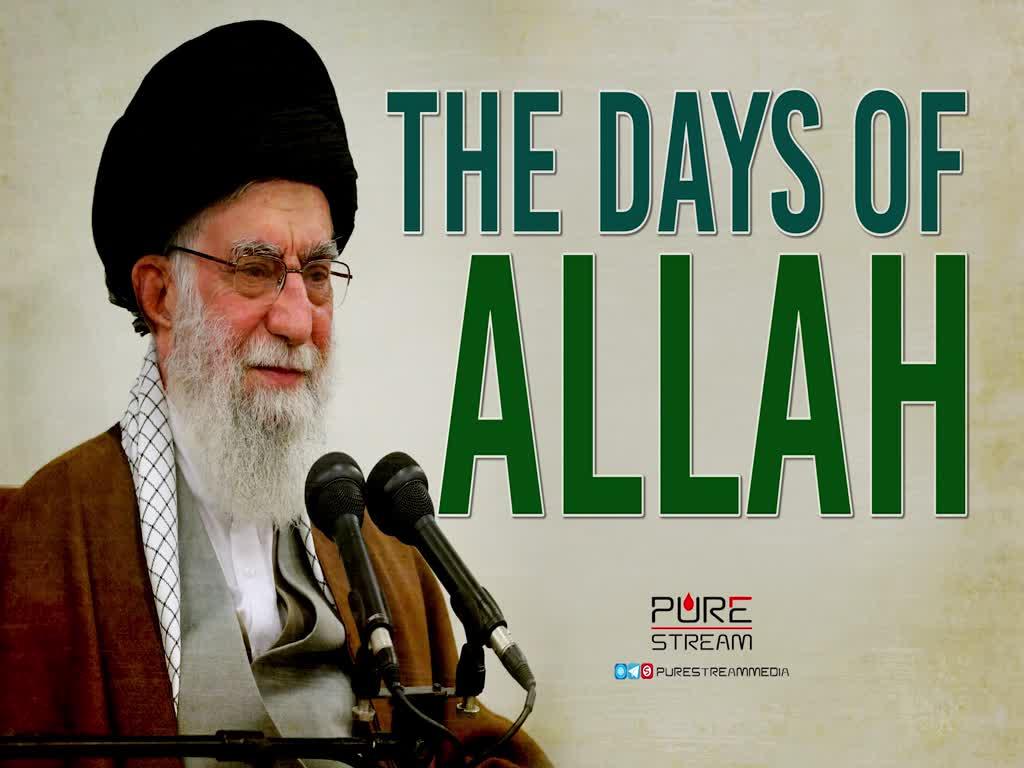 The Days Of Allah | Leader of the Islamic Revolution | Farsi Sub English