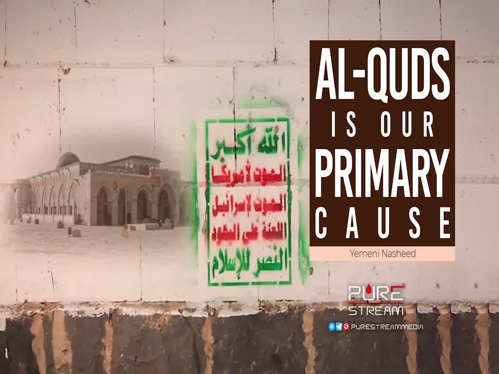 Al-Quds Is Our Primary Cause | Yemeni Nasheed | Arabic Sub English