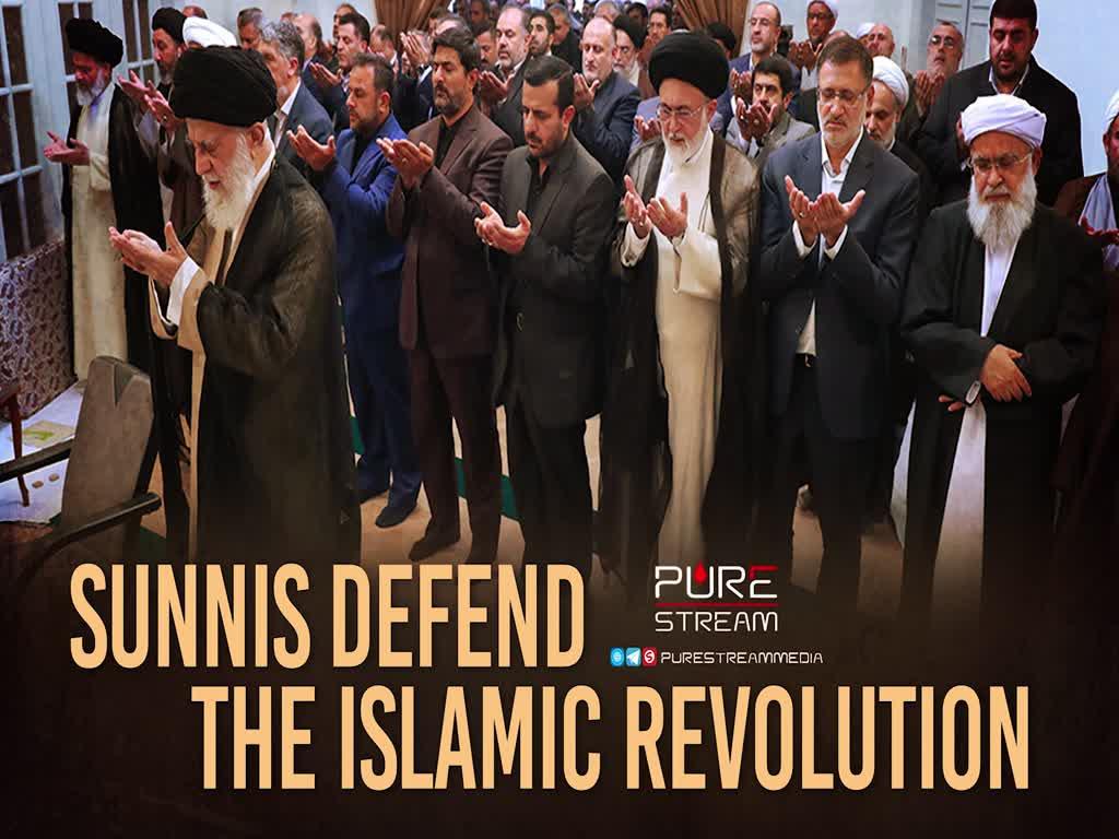 Sunnis Defend the Islamic Revolution | Leader of the Muslim Ummah | Farsi Sub English