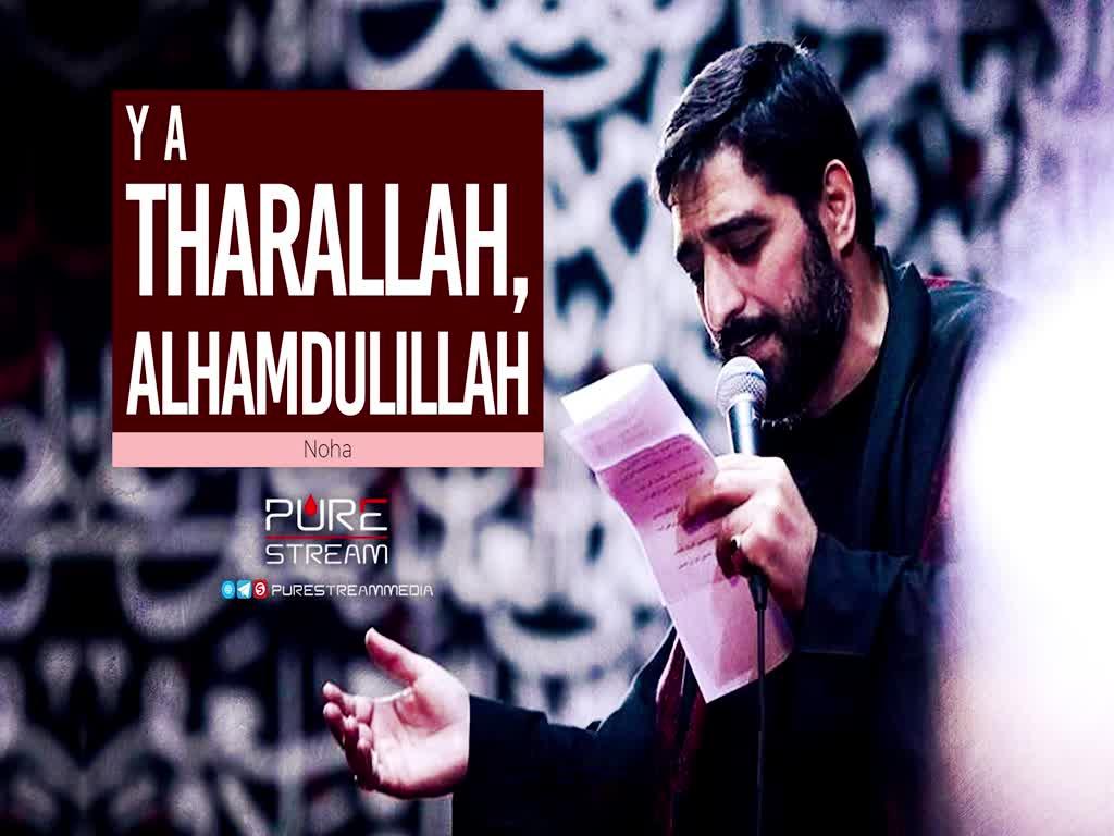 Ya Tharallah, Alhamdulillah | Noha | Farsi Sub English