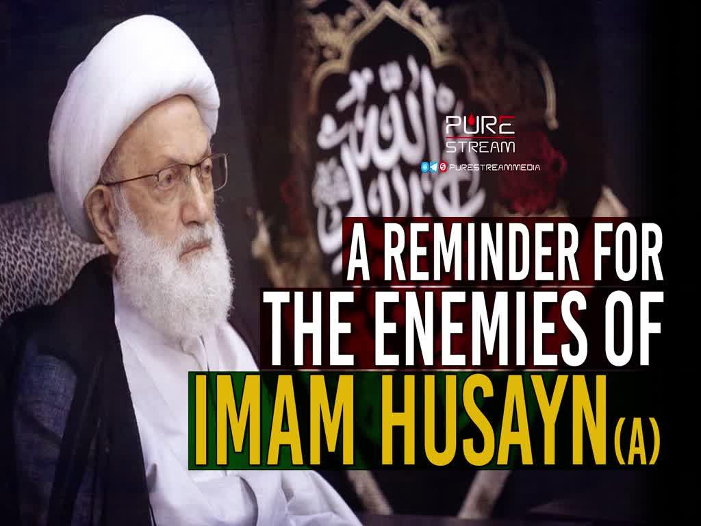A Reminder For The Enemies Of Imam Husayn (A) | Shaykh Isa Qasem | Arabic Sub English