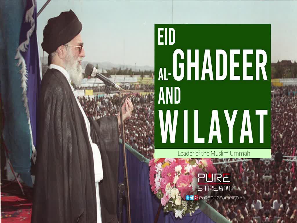 Eid al-Ghadeer and Wilayat   Leader of the Muslim Ummah   Farsi Sub English