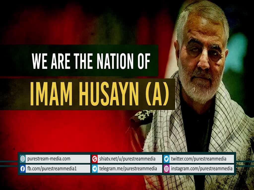 We Are The Nation Of Imam Husayn (A) | Ayatollah Ansarian | Farsi Sub English