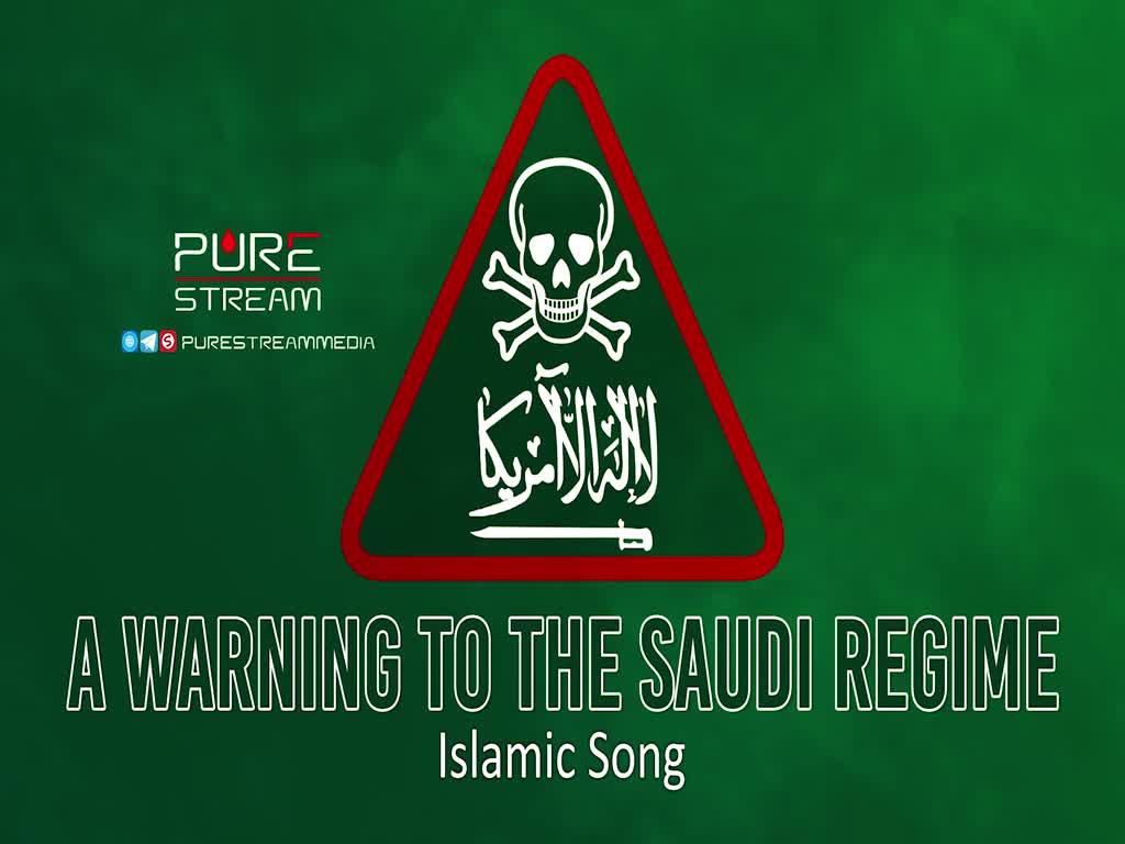 A Warning to the Saudi Regime | Islamic Song | Farsi Sub English