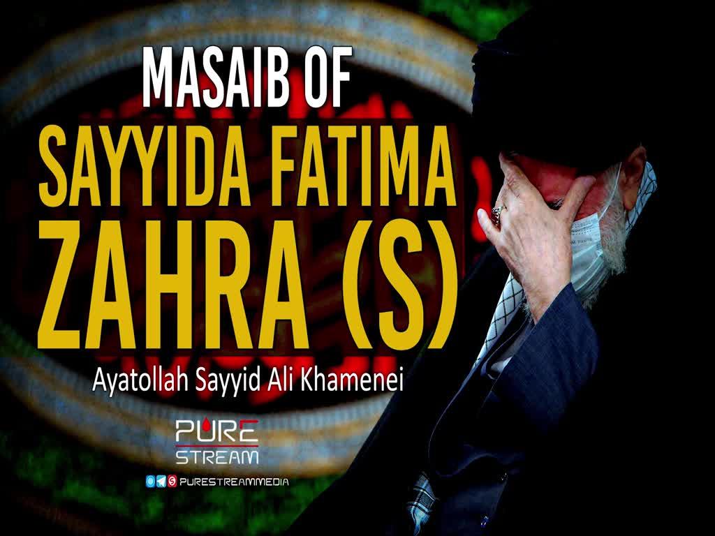 Masaib of Sayyida Fatima Zahra (S) | Ayatollah Sayyid Ali Khamenei | Farsi Sub English